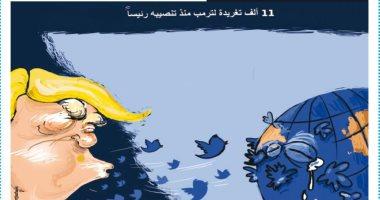 كاريكاتير الصحف الأردنية.. ترامب يطلق تغريداته على الكرة الأرضية