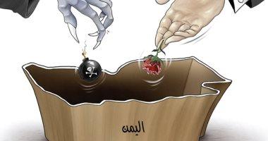 كاريكاتير الصحف الإماراتية.. يد التحالف تعطى زهور السلام لليمن ويد الإجرام الحوثية تعطى القنابل