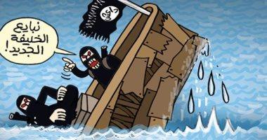 كاريكاتير الصحف الإماراتية.. سفينة داعش الإرهابية تغرق فى البحر