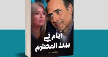 """شافكى المنيرى: كتاب """"أيام فى بيت المحترم"""" صدقة جارية على روح ممدوح عبد العليم"""