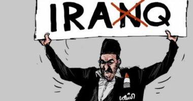كاريكاتير الصحف السعودية.. شعب العراق يرفض تدخل إيران فى شؤونه الداخلية