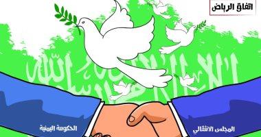 كاريكاتير صحف السعودية.. حلول السلام بين حكومة اليمن والمجلس الانتقالى بعد اتفاق الرياض