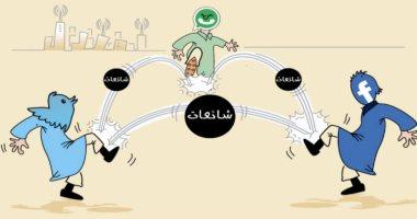 كاريكاتير الصحف السعودية.. تبادل الشائعات لعبة جماعية لمواقع التواصل الاجتماعى