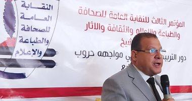 النقابة العامة للصحافة واﻹعلام تعقد مؤتمرها الثالث بشرم الشيخ