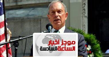 """موجز6.. بلومبرج: السندات المصرية """"رهان رابح"""" للمستثمرين الأجانب بسبب الاستقرار"""