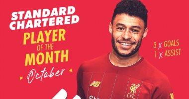 تشامبرلين أفضل لاعب فى ليفربول خلال شهر أكتوبر