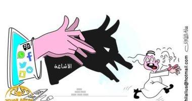 كاريكاتير صحف السعودية.. شائعات مواقع التواصل الاجتماعى وبُعدها عن الحقائق