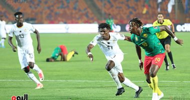 مجموعة مصر.. غانا تهز شباك الكاميرون بهدف قاتل فى الدقيقة 87