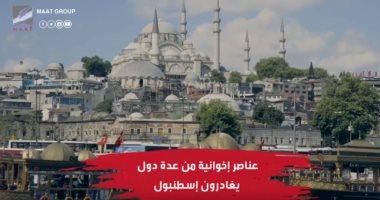 حالات انتحار وهروب جماعى.. لماذا يفر شباب الإخوان من تركيا؟.. فيديو