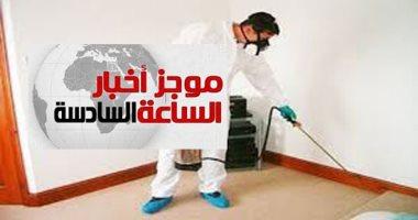 موجز 6.. تغريم شركة إبادة حشرات 900 ألف جنيه بسبب الرسائل المزعجة
