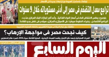 اليوم السابع.. تراجع معدل التضخم فى مصر إلى أدنى مستوياته خلال 9 سنوات