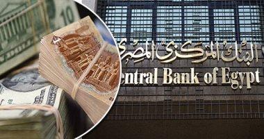 البنك المركزى يقرر خفض أسعار الفائدة على الإيداع والإقراض بنسبة 1%