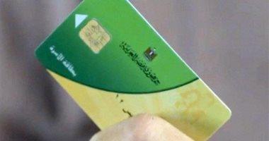 قارئ بالمنوفية يشكو توقف بطاقة التموين مطالبا بالحصول على الدعم
