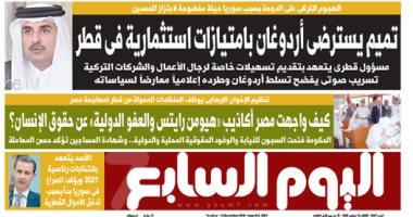 """تميم يسترضى أردوغان بامتيازات استثمارية فى قطر.. غدا بـ""""اليوم السابع"""""""
