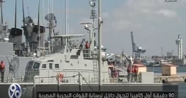 """شاهد.. """"90 دقيقة"""" يستعرض ترسانة القوات البحرية المصرية"""