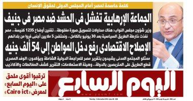 اليوم السابع: الجماعة الإرهابية تفشل فى الحشد ضد مصر بجنيف