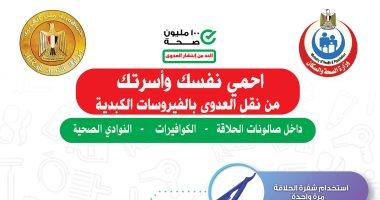 """تحت شعار """"احمى نفسك وأسرتك""""..6 نصائح من الصحة والتنمية المحلية للكوافيرات"""