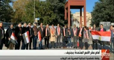 """""""خيبة وفضيحة"""".. """"إكسترا نيوز"""" ترصد سقوط الإخوان في المجلس الدولي لحقوق الإنسان"""