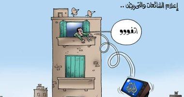 الشعب يلفظ إعلام الشائعات والتحريض فى كاريكاتير اليوم السابع