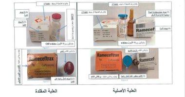 """""""الصحة """" تحذر من عبوات مغشوشة  لـ """"رامسفتراكس"""" وتوضح المنتج الأصلى"""