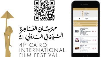 """تعرف على طريقة حجز تذاكر أفلام مهرجان القاهرة السينمائى من """"تذكرتى"""""""