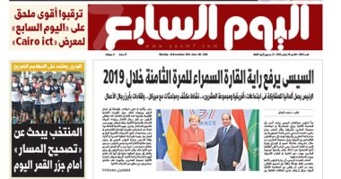 اليوم السابع.. السيسى يرفع راية القارة السمراء للمرة الثامنة خلال 2019