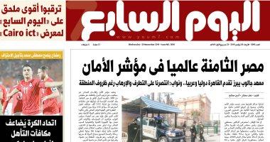 اليوم السابع: مصر الثامنة عالميا فى مؤشر الأمان