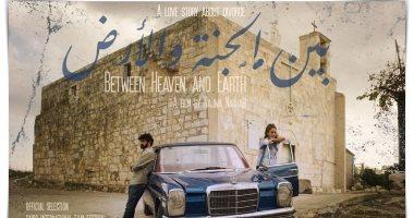 عرض عالمى أول لفيلم بين الجنة والأرض فى مهرجان القاهرة السينمائى الدولى