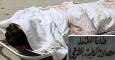 الطب الشرعى يعد تقرير الصفة التشريحية لجثة عامل قتلته زوجته فى أوسيم