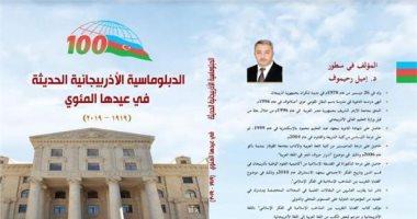 إطلاق كتاب عن الدبلوماسية الأذربيجانية الحديثة بمناسبة مئوية تأسيسها