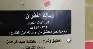 Image result for غلاف كتاب رسالة الغفران الهيئة العامة