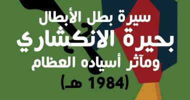 سيرة بطل الأبطال بحيرة الانكشارى.. رواية لـ السورى زياد عبد الله