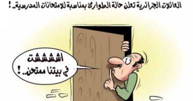 """كاريكاتير صحيفة جزائرية.. """"طوارئ"""" بسبب موسم الامتحانات"""