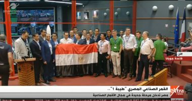 """صور.. رفع علم مصر بقاعدة إطلاق القمر الصناعى طيبة -1 بـ""""جويانا الفرنسية"""""""