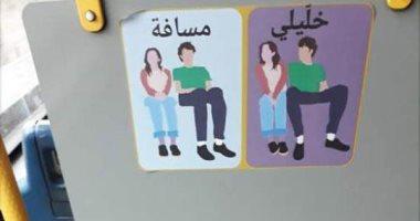 خليلى مسافة.. حملة ضد التحرش بالنساء فى سوريا بالمواصلات العامة