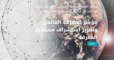 طارق شوقى مصر تتقدم 16مركزا بمؤشر المعرفة العالمى بفضل
