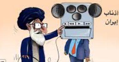 كاريكاتير سعودى .. تحريك إيران لمعاونيها لنشر الإرهاب