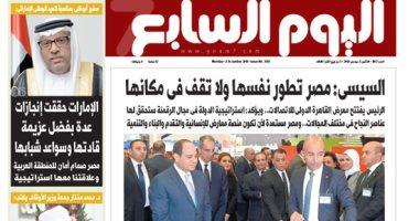 اليوم السابع.. الرئيس: مصر تطور نفسها ولا تقف في مكانها