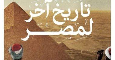 """بتانة تستضيف محمد عفيفى لمناقشة كتاب """"تاريخ آخر لمصر"""" الخميس"""