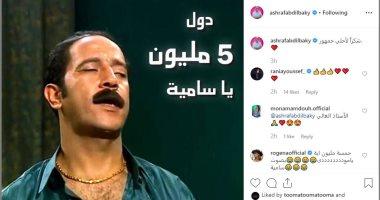 5 ملايين متابع يا سامية.. أشرف عبد الباقى يشكر جمهوره.. ورد غير متوقع لروجينا