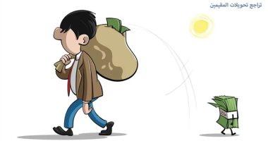 كاريكاتير الصحف السعودية.. تراجع تحويلات الوافدين للخارج بنسبة 10 %