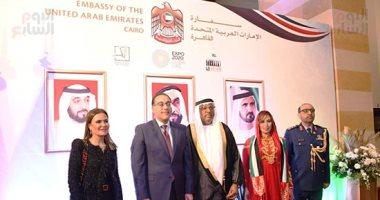 صور.. رئيس الحكومة و10 وزراء يشاركون فى الاحتفال الوطنى الإماراتى الـ48