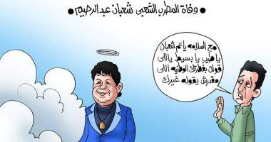 مع السلامة يا عم شعبان.. كاريكاتير اليوم السابع ينعى وفاة شعبان عبد الرحيم