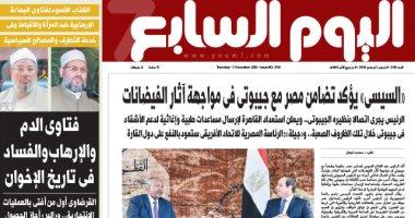 اليوم السابع تكشف غدا فتاوى الدم والإرهاب والفساد فى تاريخ الإخوان