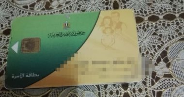 التموين تعلن قواعد استخراج  البطاقات الجديدة للفئات الأولى بالرعاية