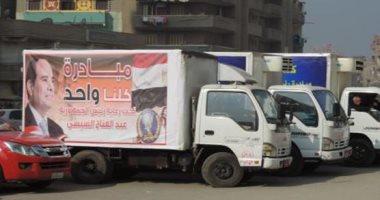 تحت رعاية الرئيس.. مبادرة كلنا واحد توفر أغذية مخفضة حتى 7 رمضان