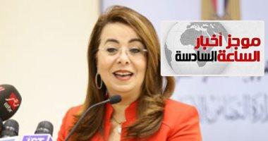موجز6.. وزيرة التضامن: 29 ألف متطوع بصندوق مكافحة الإدمان للتوعية بالأضرار