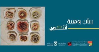 """افتتاح معرض """"أنثوى"""" لـ رباب وهبة بمركز الجزيرة للفنون بالزمالك.. الأربعاء"""