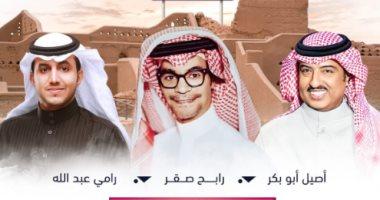 اليوم.. رابح صقر وأصيل أبو بكر يحييان حفلا غنائيا بموسم الرياض