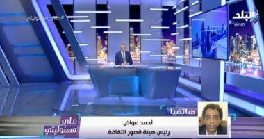 رئيس قصور الثقافة يكشف أحقية تولى الموظفة المنتقبة مدير قصر كفر الدوار